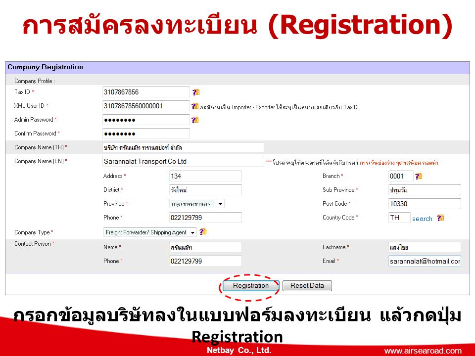 Netbay Co., Ltd. www.airsearoad.com การสมัครลงทะเบียน (Registration) กรอกข้อมูลบริษัทลงในแบบฟอร์มลงทะเบียน แล้วกดปุ่ม Registration