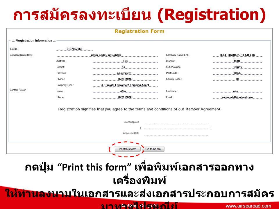 "Netbay Co., Ltd. www.airsearoad.com การสมัครลงทะเบียน (Registration) กดปุ่ม ""Print this form"" เพื่อพิมพ์เอกสารออกทาง เครื่องพิมพ์ ให้ท่านลงนามในเอกสาร"