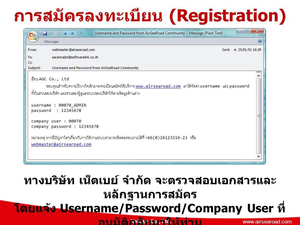Netbay Co., Ltd. www.airsearoad.com การสมัครลงทะเบียน (Registration) ทางบริษัท เน็ตเบย์ จำกัด จะตรวจสอบเอกสารและ หลักฐานการสมัคร โดยแจ้ง Username/Pass