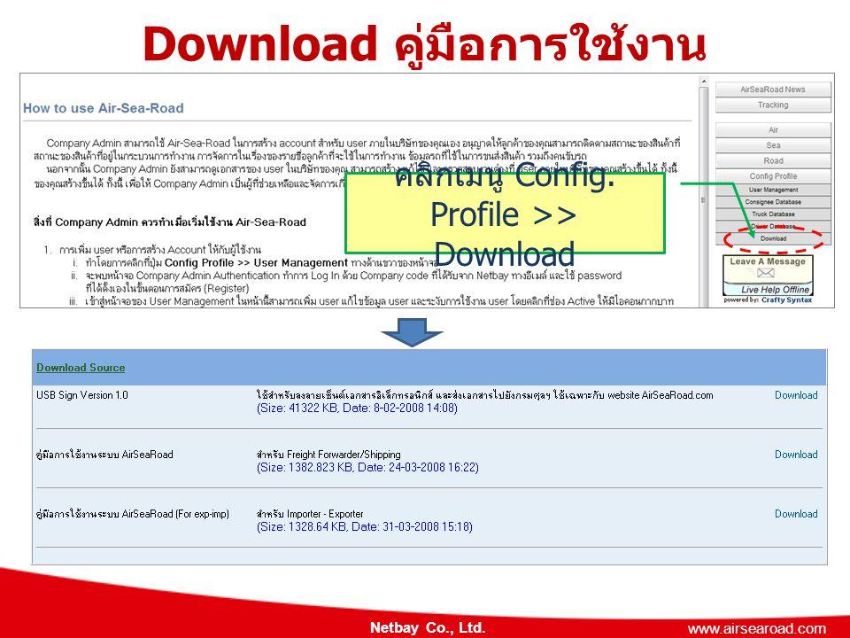 Netbay Co., Ltd. www.airsearoad.com Download คู่มือการใช้งาน คลิกเมนู Config. Profile >> Download