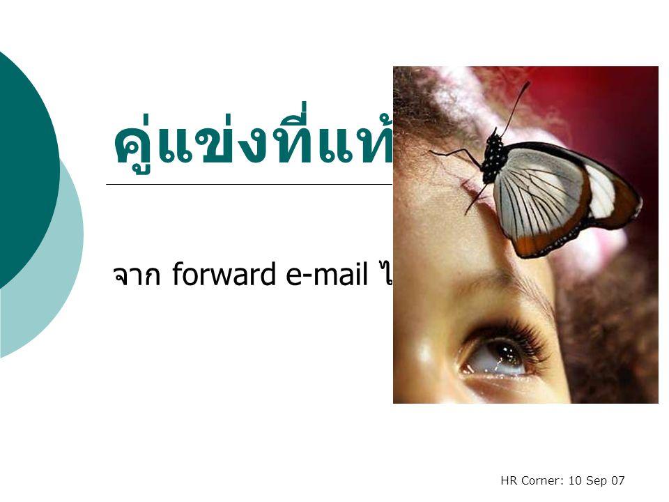 HR Corner: 10 Sep 07 คู่แข่งที่แท้จริง จาก forward e-mail ไม่รู้ที่มา