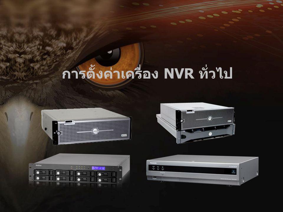 การตั้งค่าเครื่อง NVR ทั่วไป