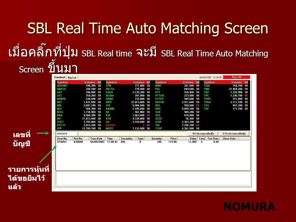 NOMURA SBL Real Time Auto Matching Screen เมื่อคลิ๊กที่ปุ่ม SBL Real time จะมี SBL Real Time Auto Matching Screen ขึ้นมา เลขที่ บัญชี รายการหุ้นที่ ได