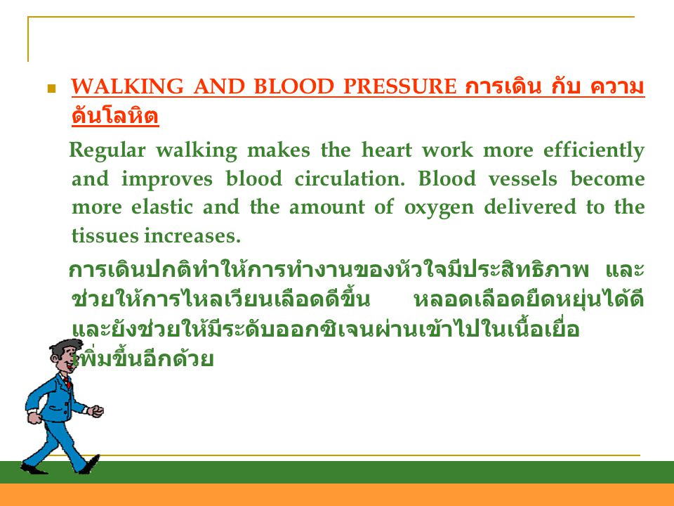 WWALKING AND STRESS การเดิน กับ ความเครียด Walking is one easy way to deal with tension, anxiety and stress.