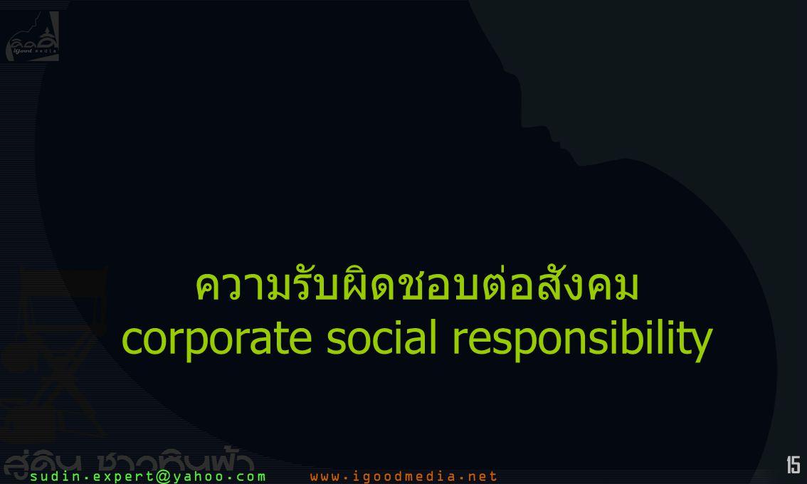 15 ความรับผิดชอบต่อสังคม corporate social responsibility