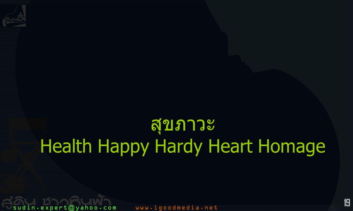19 สุขภาวะ Health Happy Hardy Heart Homage