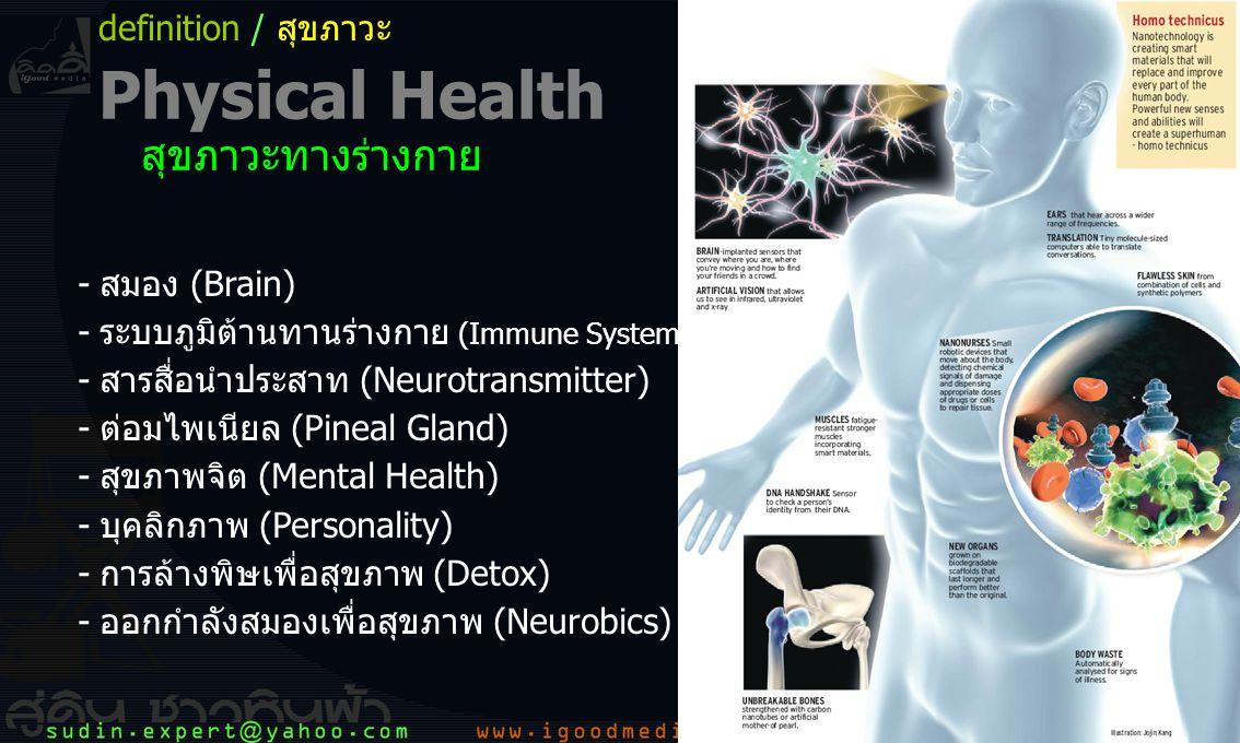 21 Physical Health สุขภาวะทางร่างกาย -สมอง (Brain) -ระบบภูมิต้านทานร่างกาย (Immune System) -สารสื่อนำประสาท (Neurotransmitter) -ต่อมไพเนียล (Pineal Gland) -สุขภาพจิต (Mental Health) -บุคลิกภาพ (Personality) -การล้างพิษเพื่อสุขภาพ (Detox) -ออกกำลังสมองเพื่อสุขภาพ (Neurobics) definition / สุขภาวะ