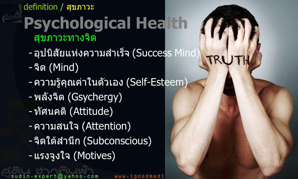 22 Psychological Health สุขภาวะทางจิต -อุปนิสัยแห่งความสำเร็จ (Success Mind) -จิต (Mind) -ความรู้คุณค่าในตัวเอง (Self-Esteem) -พลังจิต (Gsychergy) -ทัศนคติ (Attitude) -ความสนใจ (Attention) -จิตใต้สำนึก (Subconscious) -แรงจูงใจ (Motives) definition / สุขภาวะ
