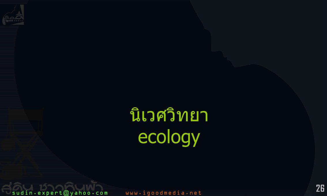 26 นิเวศวิทยา ecology