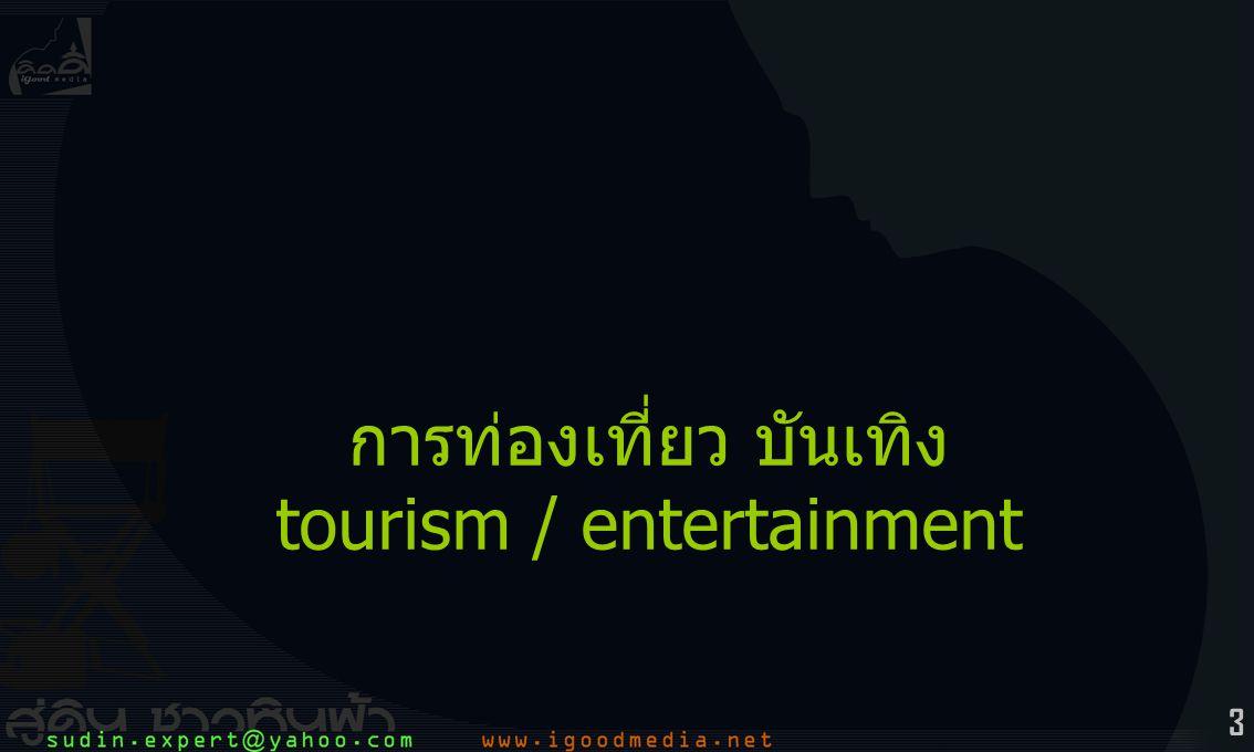 3 การท่องเที่ยว บันเทิง tourism / entertainment