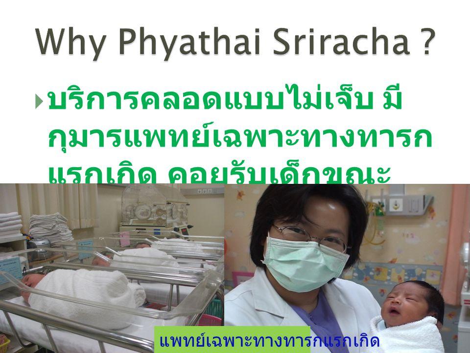  บริการคลอดแบบไม่เจ็บ มี กุมารแพทย์เฉพาะทางทารก แรกเกิด คอยรับเด็กขณะ คลอด แพทย์เฉพาะทางทารกแรกเกิด