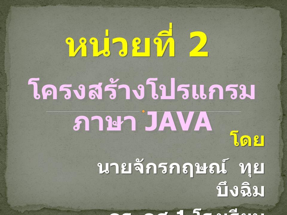  โปรแกรมภาษา JAVA ภาษาจาวา (Java Language) คือ ภาษาคอมพิวเตอร์ที่ถูกพัฒนาขึ้น โดยบริษัท ซันไมโครซิสเต็มส์ เป็น ภาษาสำหรับเขียนโปรแกรมที่สนับสนุน การเขียนโปรแกรมเชิงวัตถุ (OOP : Object-Oriented Programming) โปรแกรมที่เขียนขึ้นถูกสร้างภายใน คลาส ดังนั้นคลาส (Class) คือที่เก็บ เมทธอด (Method) หรือพฤติกรรม (Behavior) ซึ่งมีสถานะ (State) และ รูปพรรณ (Identity) ประจำ พฤติกรรม