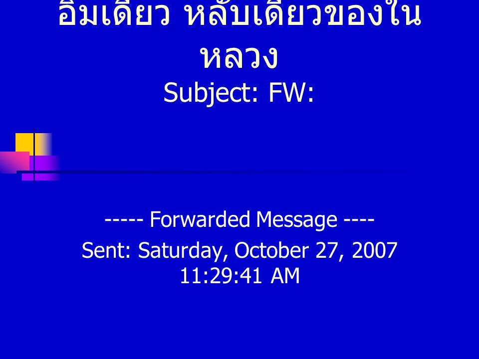 อิ่มเดียว หลับเดียวของใน หลวง Subject: FW: ----- Forwarded Message ---- Sent: Saturday, October 27, 2007 11:29:41 AM