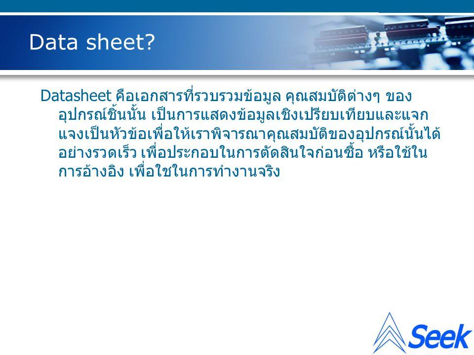 Company Logo www.themegallery.com Data sheet? Datasheet คือเอกสารที่รวบรวมข้อมูล คุณสมบัติต่างๆ ของ อุปกรณ์ชิ้นนั้น เป็นการแสดงข้อมูลเชิงเปรียบเทียบแล