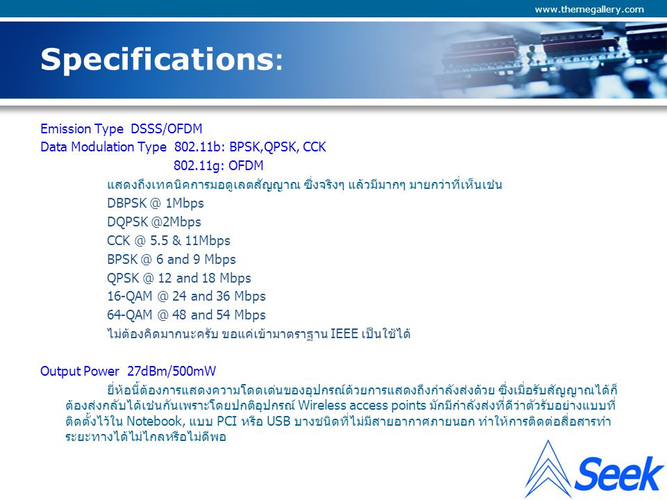 Company Logo www.themegallery.com Specifications: Emission Type DSSS/OFDM Data Modulation Type 802.11b: BPSK,QPSK, CCK 802.11g: OFDM แสดงถึงเทคนิคการม