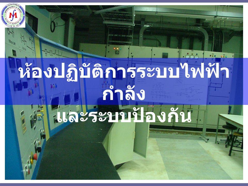 ห้องปฏิบัติการระบบไฟฟ้า กำลัง และระบบป้องกัน