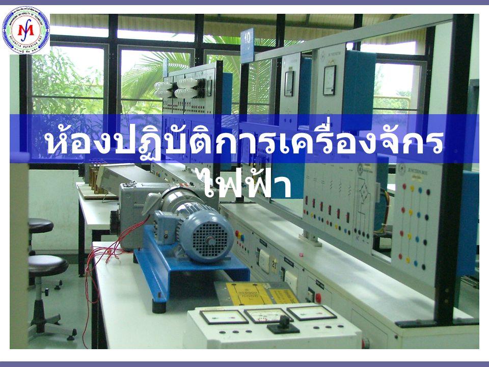 ห้องปฏิบัติการเครื่องจักร ไฟฟ้า
