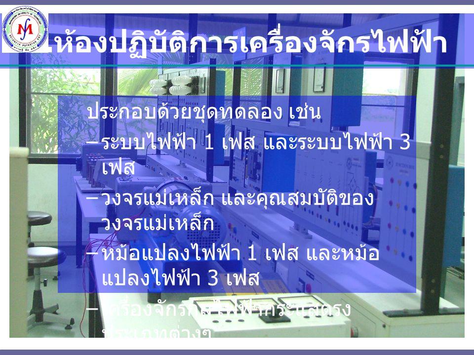 1. ห้องปฏิบัติการเครื่องจักรไฟฟ้า ประกอบด้วยชุดทดลอง เช่น – ระบบไฟฟ้า 1 เฟส และระบบไฟฟ้า 3 เฟส – วงจรแม่เหล็ก และคุณสมบัติของ วงจรแม่เหล็ก – หม้อแปลงไ