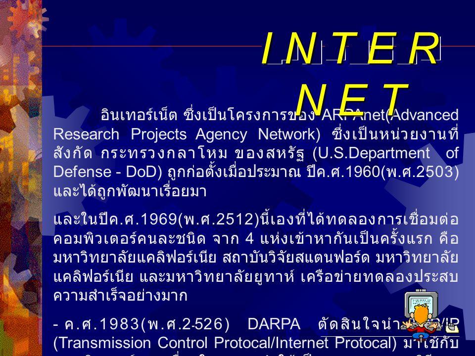 อินเทอร์เน็ต ซึ่งเป็นโครงการของ ARPAnet(Advanced Research Projects Agency Network) ซึ่งเป็นหน่วยงานที่ สังกัด กระทรวงกลาโหม ของสหรัฐ (U.S.Department of Defense - DoD) ถูกก่อตั้งเมื่อประมาณ ปีค.