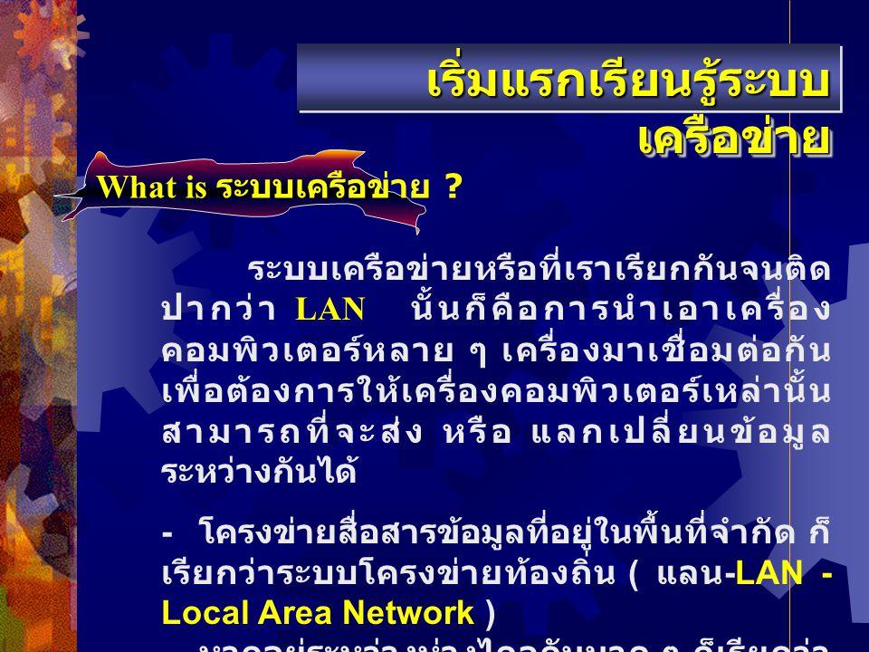 สถานีต่าง ๆ ต่อเข้ากับโครงข่าย สื่อสารข้อมูล