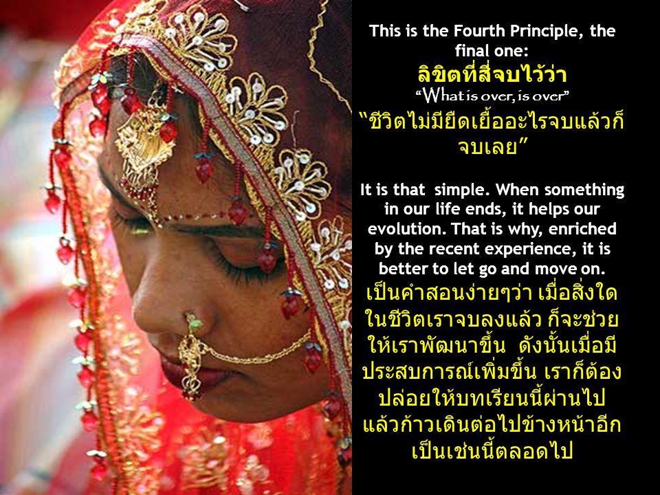 "The Third Principle states: ลิขิตที่สามมีว่า ""Each moment in which something begins is the right moment"" ""ทุกอย่างจะเกิดขึ้นเมื่อได้เวลาแล้วเท่านั้น"""