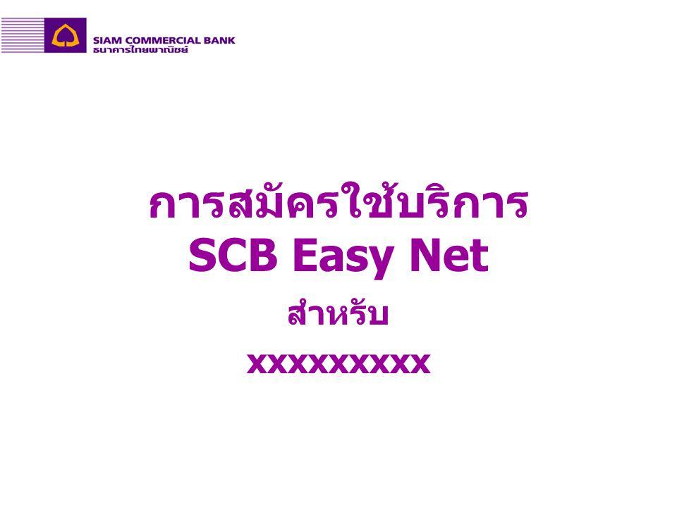 การสมัครใช้บริการ SCB Easy Net สำหรับ xxxxxxxxx