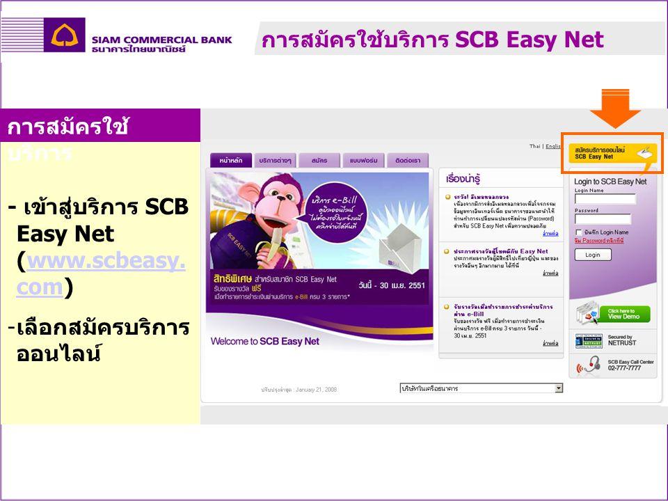 การสมัครใช้บริการ SCB Easy Net - เข้าสู่บริการ SCB Easy Net (www.scbeasy. com)www.scbeasy. com - เลือกสมัครบริการ ออนไลน์ การสมัครใช้ บริการ