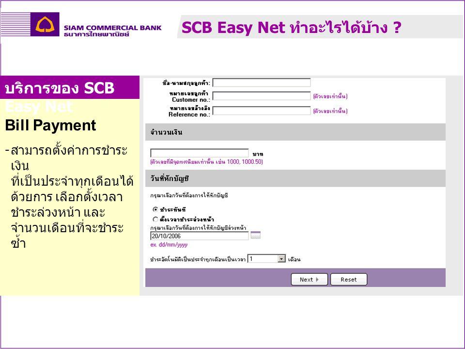 Bill Payment - สามารถตั้งค่าการชำระ เงิน ที่เป็นประจำทุกเดือนได้ ด้วยการ เลือกตั้งเวลา ชำระล่วงหน้า และ จำนวนเดือนที่จะชำระ ซ้ำ บริการของ SCB Easy Net