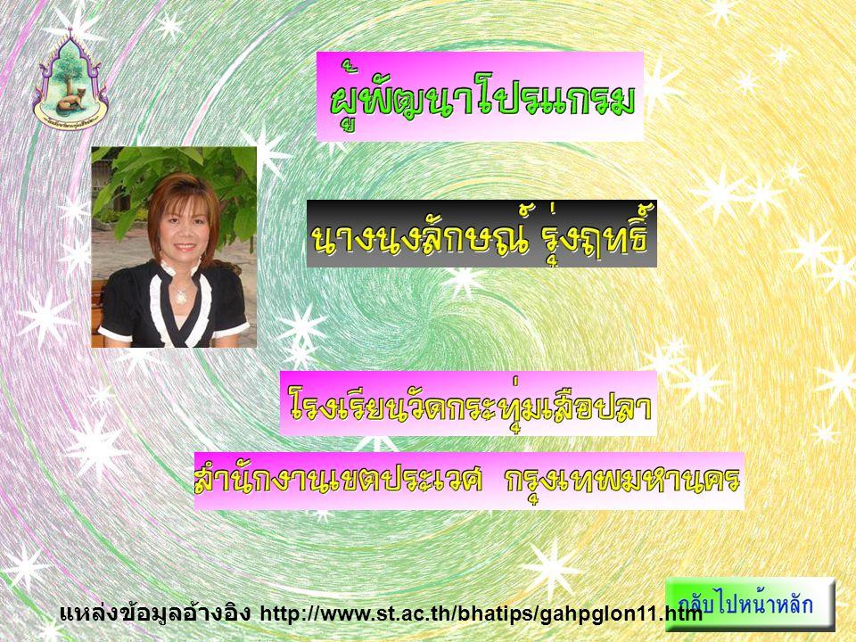 แหล่งข้อมูลอ้างอิง http://www.st.ac.th/bhatips/gahpglon11.htm