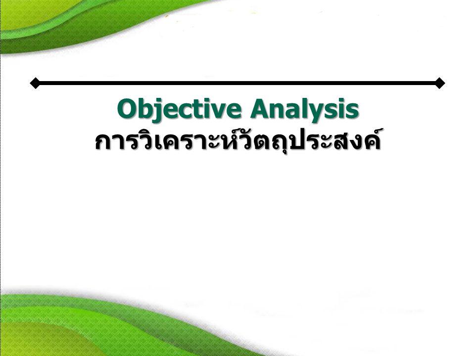 Objective Analysis การวิเคราะห์วัตถุประสงค์