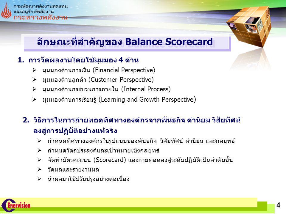 LOGO www.themegallery.com 4 ลักษณะที่สำคัญของ Balance Scorecard 1.การวัดผลงานโดยใช้มุมมอง 4 ด้าน  มุมมองด้านการเงิน (Financial Perspective)  มุมมองด
