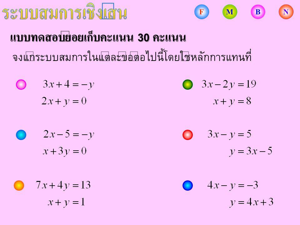 แบบทดสอบย่อยเก็บคะแนน 30 คะแนน จงแก้ระบบสมการในแต่ละข้อต่อไปนี้โดยใช้หลักการแทนที่