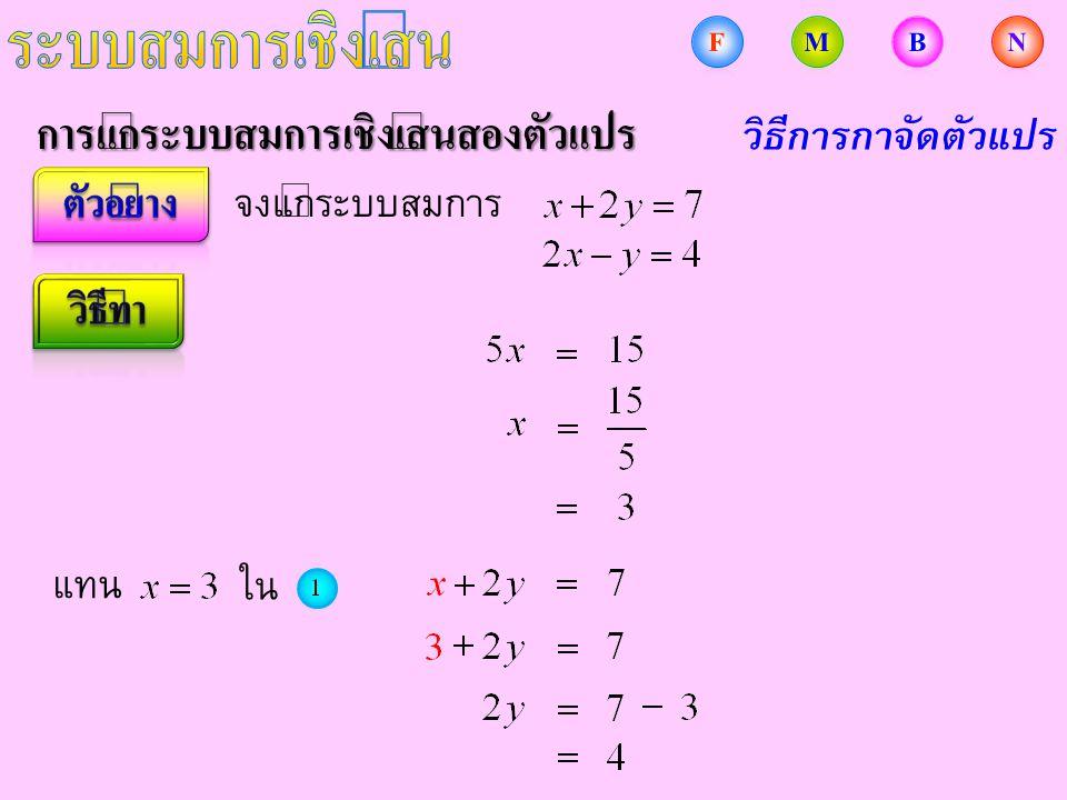 การแก้ระบบสมการเชิงเส้นสองตัวแปร จงแก้ระบบสมการ แทน ใน วิธีการกำจัดตัวแปร