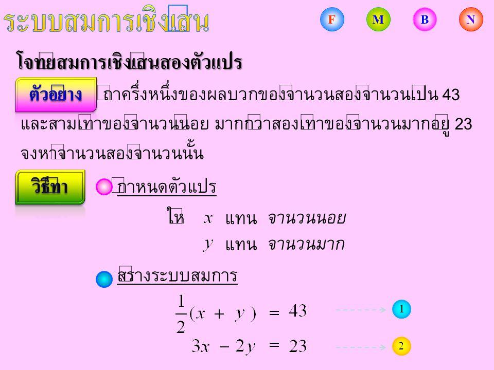 โจทย์สมการเชิงเส้นสองตัวแปร ถ้าครึ่งหนึ่งของผลบวกของจำนวนสองจำนวนเป็น 43 และสามเท่าของจำนวนน้อย มากกว่าสองเท่าของจำนวนมากอยู่ 23 จงหาจำนวนสองจำนวนนั้น