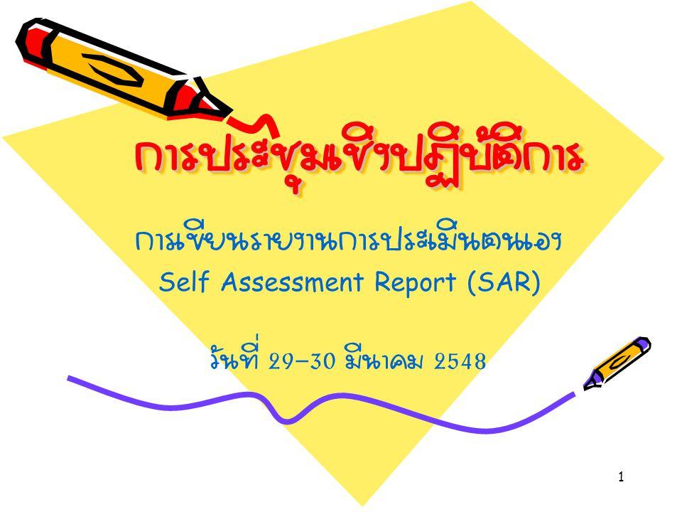 1 การประชุมเชิงปฏิบัติการการประชุมเชิงปฏิบัติการ การเขียนรายงานการประเมินตนเอง Self Assessment Report (SAR) วันที่  มีนาคม 