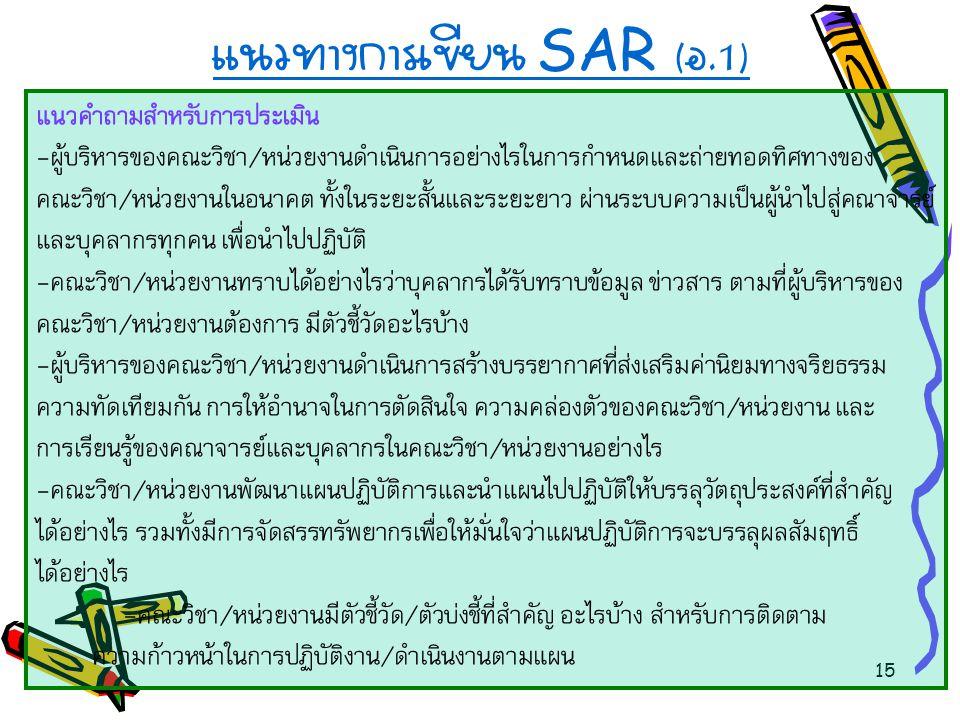 15 แนวทางการเขียน SAR ( อ.1) แนวคำถามสำหรับการประเมิน -ผู้บริหารของคณะวิชา/หน่วยงานดำเนินการอย่างไรในการกำหนดและถ่ายทอดทิศทางของ คณะวิชา/หน่วยงานในอนา