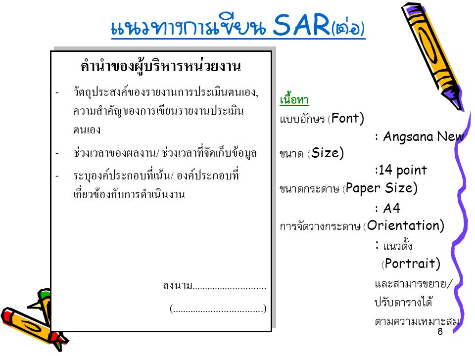 8 แนวทางการเขียน SAR( ต่อ ) คำนำของผู้บริหารหน่วยงาน - วัตถุประสงค์ของรายงานการประเมินตนเอง, ความสำคัญของการเขียนรายงานประเมิน ตนเอง - ช่วงเวลาของผลงาน/ ช่วงเวลาที่จัดเก็บข้อมูล - ระบุองค์ประกอบที่เน้น/ องค์ประกอบที่ เกี่ยวข้องกับการดำเนินงาน ลงนาม.............................