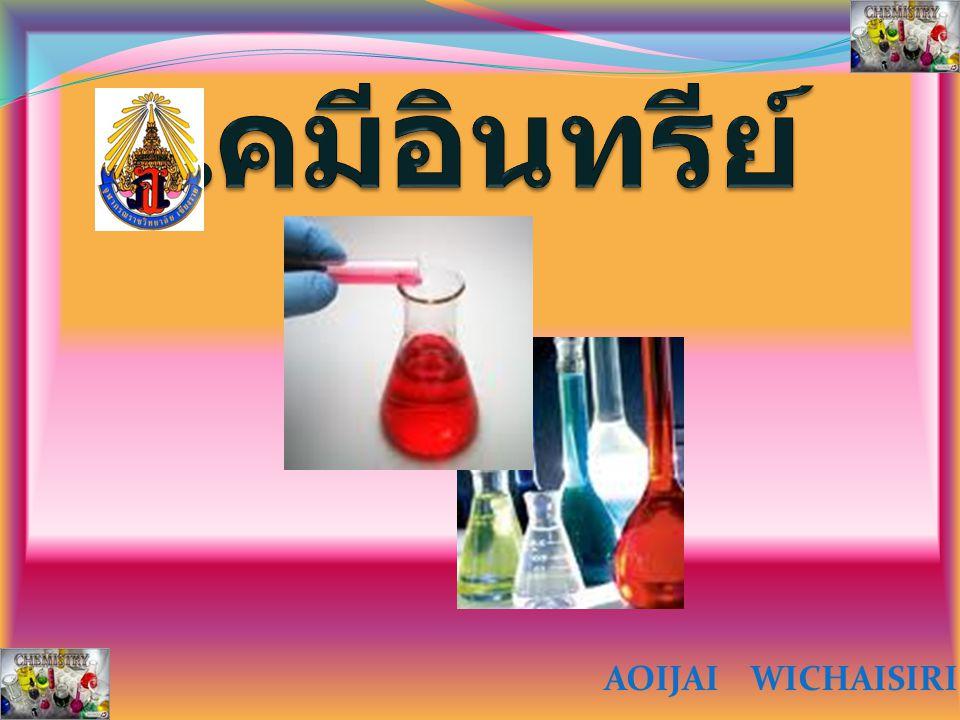 403221-introduction21 เปรียบเทียบโครงสร้างของ ethyne ethene ethane ethyne ethene ethane