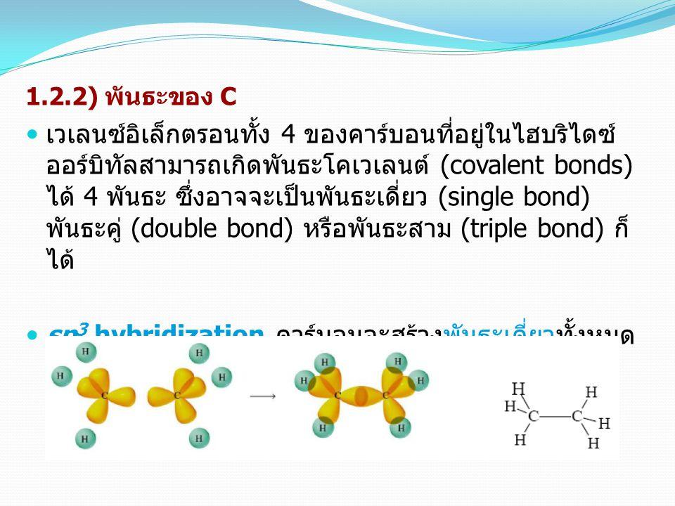ไฮบริไดเซชันแบบต่างๆ ของ C (Hybridization of Carbon) ไฮบริไดซ์ออร์บิทัล แบบ sp 3 แบบ sp 2 แบบ sp sp 3 sp 2 sp
