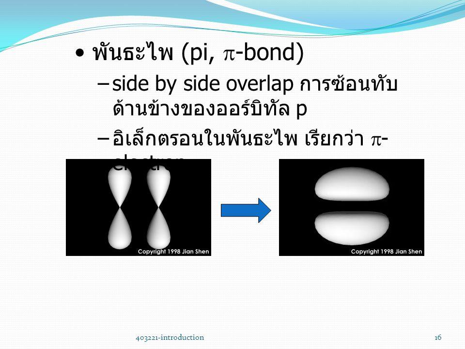 403221-introduction15 • พันธะซิกมา (sigma,  -bond) –head on overlap s-s orbit al p-p orbit al