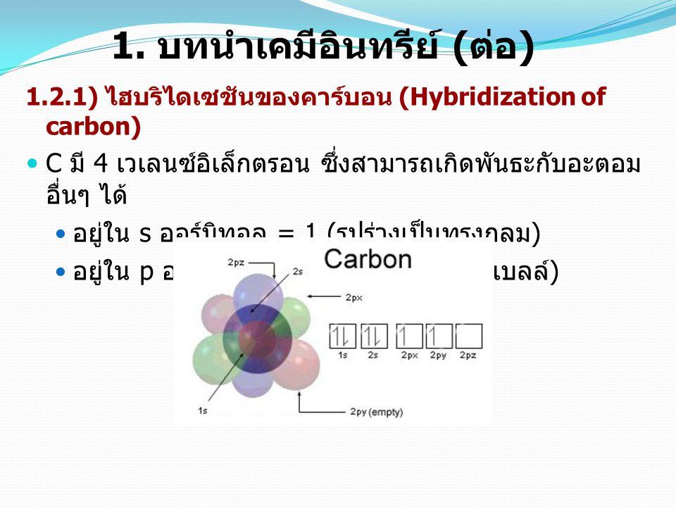 C มี 3 sp 2 hybrid orbitals เมื่อเกิดสภาวะเร้าแล้ว ทำให้ออร์บิทัลชั้นนอกสุด เกิดการ hybridization เพื่อเกิดเป็น ออร์บิทัลใหม่เรียกว่า hybrid orbitals