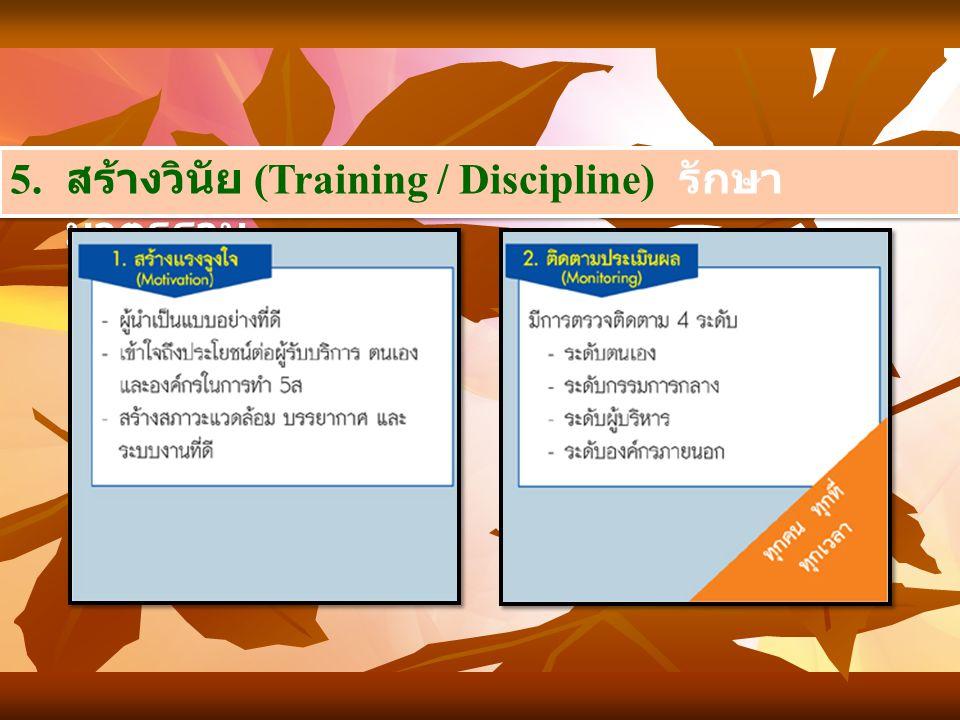 5. สร้างวินัย (Training / Discipline) รักษา มาตรฐาน