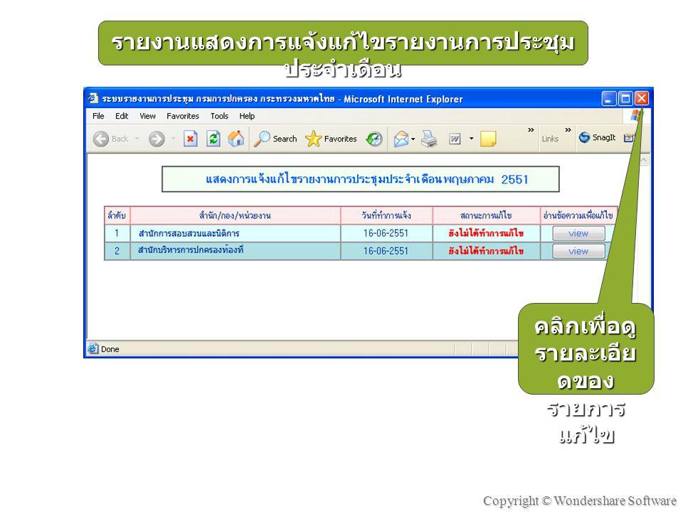 Copyright © Wondershare Software แสดงการแก้ไขรายงานการประชุม คลิกเพื่อดู รายละเอีย ดของ รายการ แก้ไข รายงานแสดงการแจ้งแก้ไขรายงานการประชุม ประจำเดือน