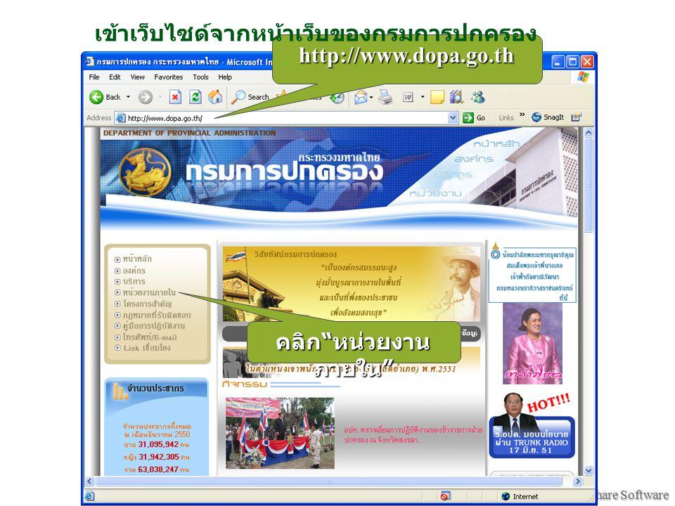 """Copyright © Wondershare Software http://www.dopa.go.th คลิก """" หน่วยงาน ภายใน """" เข้าเว็บไซด์จากหน้าเว็บของกรมการปกครอง"""