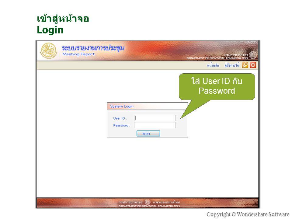 Copyright © Wondershare Software เข้าสู่หน้าจอ Login ใส่ User ID กับ Password
