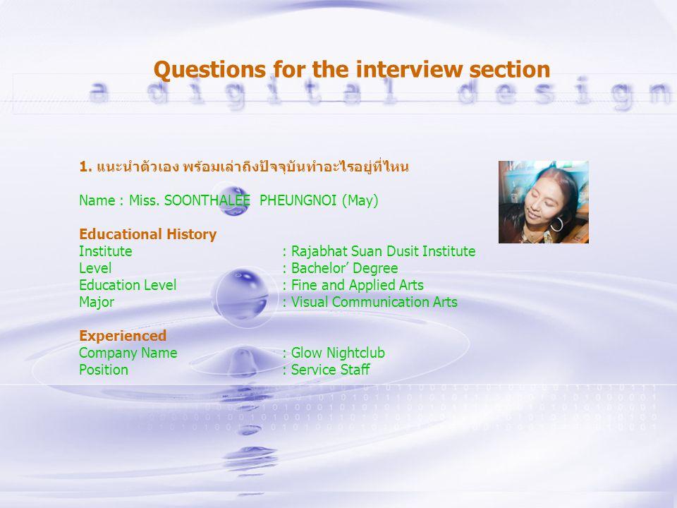 1. แนะนำตัวเอง พร้อมเล่าถึงปัจจุบันทำอะไรอยู่ที่ไหน Name : Miss. SOONTHALEE PHEUNGNOI (May) Educational History Institute: Rajabhat Suan Dusit Institu