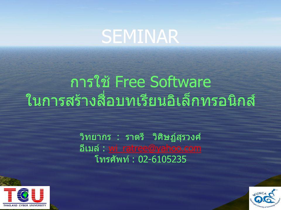 SEMINAR การใช้ Free Software ในการสร้างสื่อบทเรียนอิเล็กทรอนิกส์ วิทยากร : ราตรี วิศิษฏ์สุรวงศ์ อีเมล์ : wi_ratree@yahoo.comwi_ratree@yahoo.com โทรศัพ