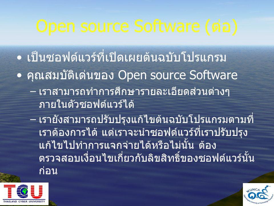 Open source Software (ต่อ) •เป็นซอฟต์แวร์ที่เปิดเผยต้นฉบับโปรแกรม •คุณสมบัติเด่นของ Open source Software –เราสามารถทำการศึกษารายละเอียดส่วนต่างๆ ภายใน