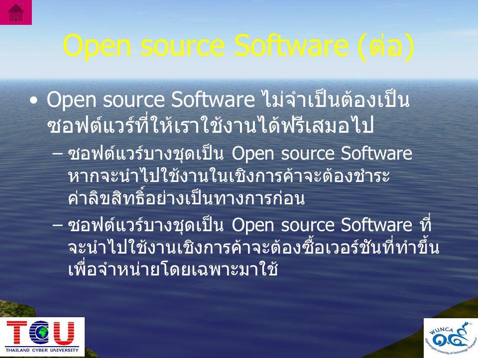 Open source Software (ต่อ) •Open source Software ไม่จำเป็นต้องเป็น ซอฟต์แวร์ที่ให้เราใช้งานได้ฟรีเสมอไป –ซอฟต์แวร์บางชุดเป็น Open source Software หากจ