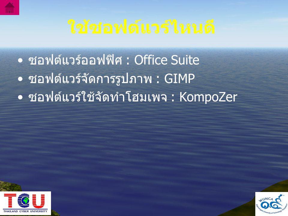 ใช้ซอฟต์แวร์ไหนดี •ซอฟต์แวร์ออฟฟิศ : Office Suite •ซอฟต์แวร์จัดการรูปภาพ : GIMP •ซอฟต์แวร์ใช้จัดทำโฮมเพจ : KompoZer
